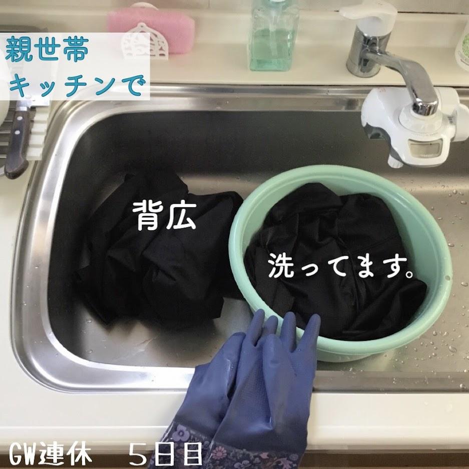 シンクで背広を手洗い