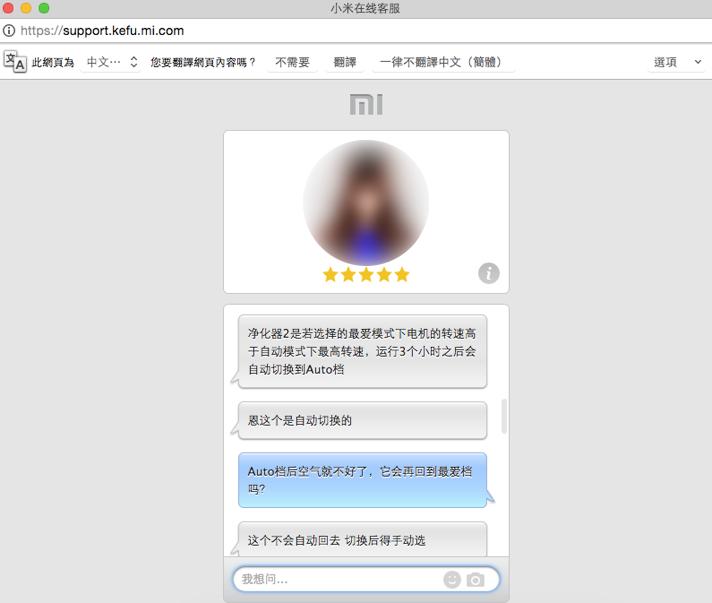 Xiaomi air purifier support conversation - blurred