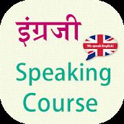 English Speaking In Marathi