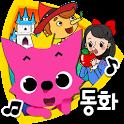 핑크퐁! 인기동화 icon