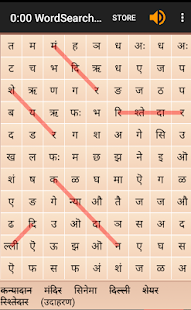 WordSearch Hindi - náhled