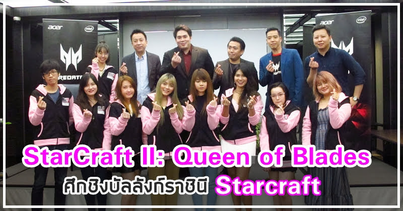 [Starcraft II] ศึกชิงบัลลังก์ราชินีแห่ง Starcraft