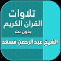 القران بصوت عبد الرحمن مسعد بدون نت icon