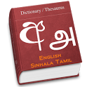 Sinhala Tamil English Lexicon icon
