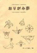 Photo: Origami Dream 1, Inoue, Fumio private publication, 1993 ISBN (none), 80pp, 180 x 255 mm