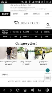 워킹코코 WalkingCoco screenshot 3