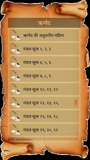 Rigveda(u090bu0917u094du0935u0947u0926) in Hindi  screenshots 2