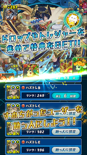 Puzzle & Dragons Radar 2.8.0 screenshots 5