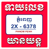 Khmer Car Number Horoscope