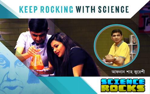 Science Rocks- screenshot thumbnail