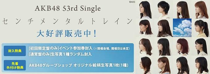 180919 AKB48 53rd Single - センチメンタルトレイン (Type-A+B+C+D+E)(DVDISO+FLAC)