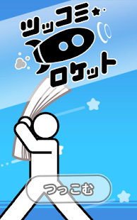 Tsukkomi Rocket- screenshot thumbnail