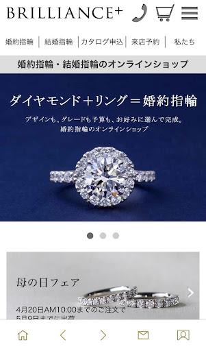 婚約・結婚指輪のオンラインショップ「BRILLIANCE+」