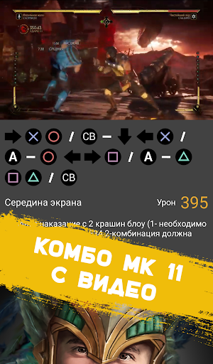 Foto do Kombat Guide 11 - Combo and Fatality