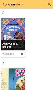 Download Сказки для детей For PC Windows and Mac apk screenshot 3