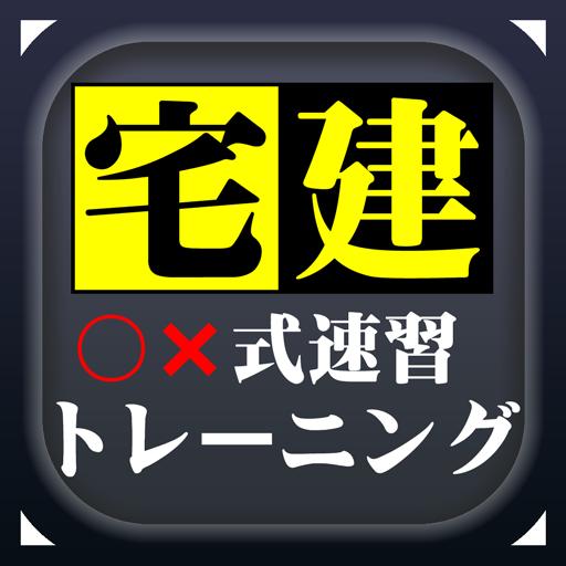 宅建○×式速習トレーニング 教育 LOGO-玩APPs