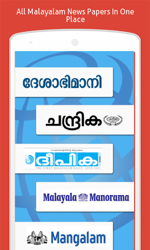 Malayalam NewsPapers Online