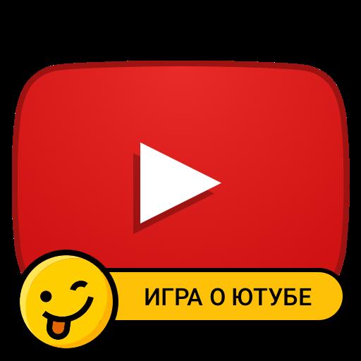 Симулятор видеоблогера