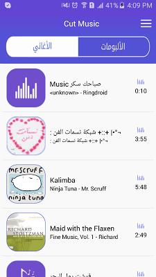 Cut Music - screenshot