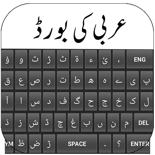 Arabic Keyboard 2017