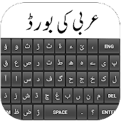 Arabic Keyboard 2017