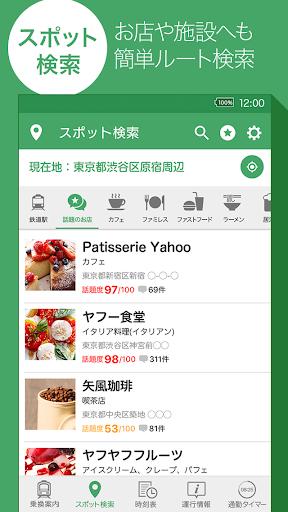 Yahoo!u4e57u63dbu6848u5185u3000u7121u6599u306eu6642u523bu8868u3001u904bu884cu60c5u5831u3001u4e57u308au63dbu3048u691cu7d22 screenshots 4