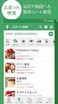 screenshot of Yahoo!乗換案内 無料の時刻表、運行情報、乗り換え検索