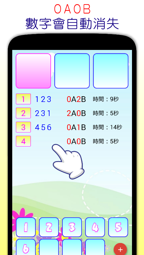 猜數字囉 1A2B- screenshot