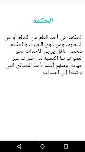 حكم ونصائح قصيرة - náhled