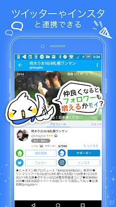 ツイキャス・ライブ - (生放送・コラボ用アプリ)のおすすめ画像3
