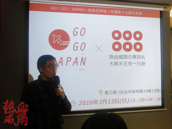 開旅遊講座:如何規劃「大阪之陣」一日遊行程 @ 墨工廠