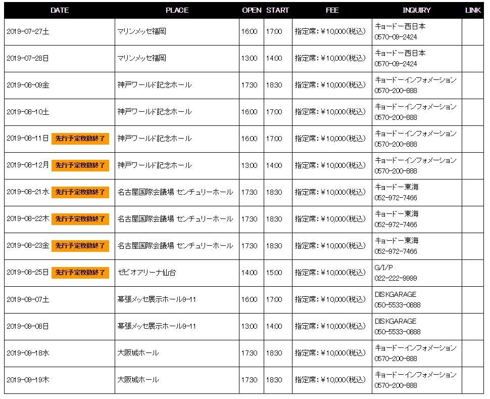 ikon japan tour