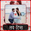 Best Hindi Love Tips icon