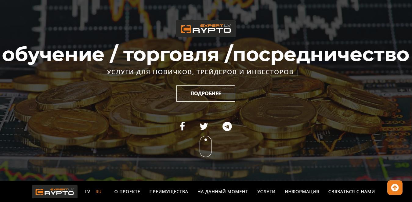 cryptoexpert.lv