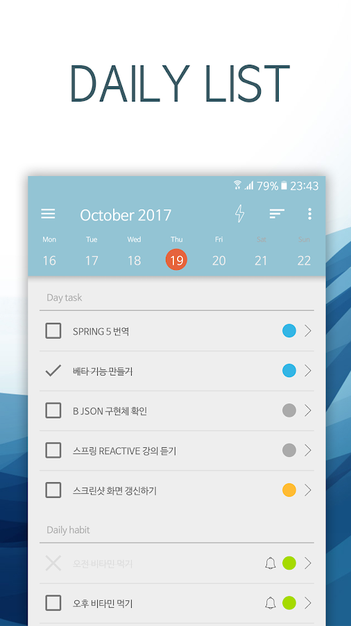 Bright TODO- screenshot