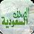 الصحف السعودية شامل file APK for Gaming PC/PS3/PS4 Smart TV