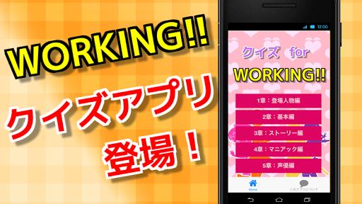 クイズ for WORKING 無料クイズゲームアプリ