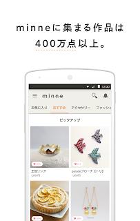 minne - ハンドメイドマーケットアプリ screenshot 01