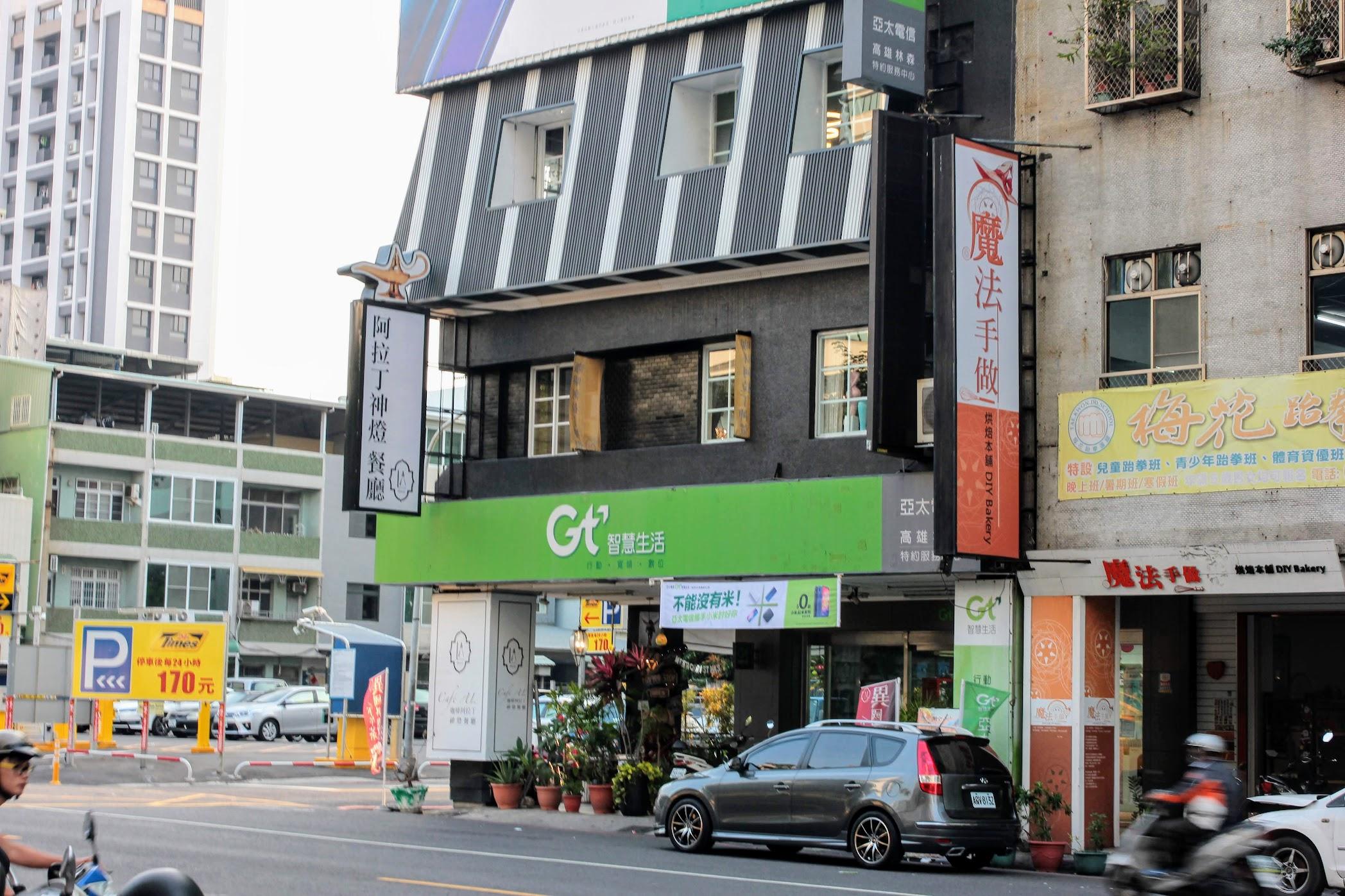 阿拉丁神燈餐廳,就在中華電信南區分公司對面