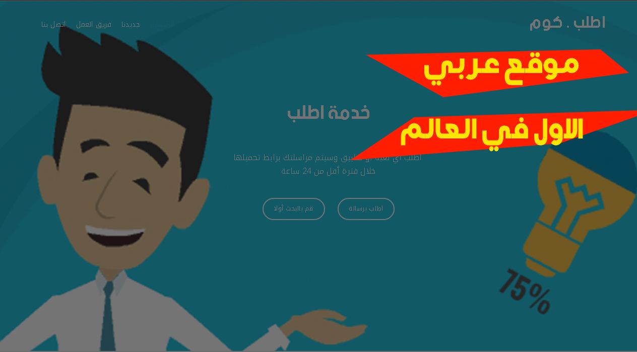 احصل على رابط مباشر لأي برنامج او تطبيق مع هذا الموقع العربي الرهيب