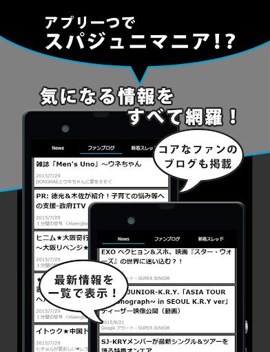 K-POP News for SUPER JUNIOR|玩娛樂App免費|玩APPs