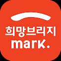 희망브리지 마크 – 블록체인 기부 플랫폼 icon