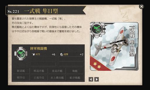 一式戦 隼II型