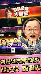 麻將 明星3缺1麻將–台灣16張麻將Mahjong 、SLOT、Poker Apk Latest Version Download For Android 6