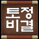신 토정비결 icon