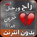 شيلة راح ورحل مشاري بن نافل بدون نت icon