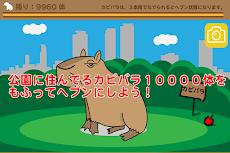 カピバラもっふる 〜カピバラをもふもふするかわいい動物ゲームのおすすめ画像1