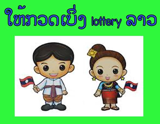 หวยลาว lottery Laos