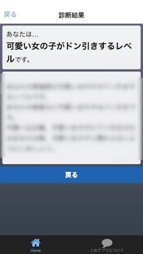 玩娛樂App|根暗診断免費|APP試玩