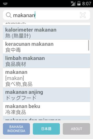 インドネシア日本語辞書Kamusho - App Kamus